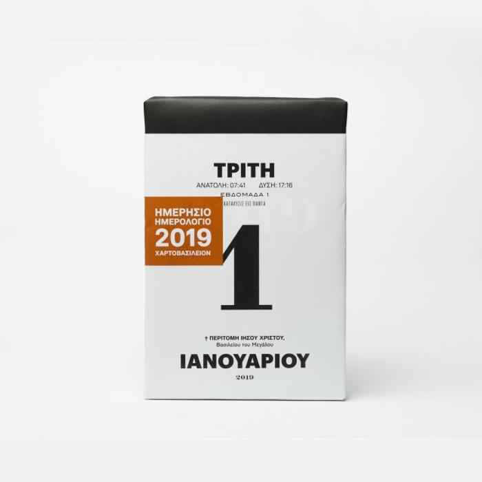 Daily Calendar 2019